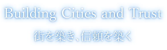 Building Cities and Trust 街を築き、信頼を築く